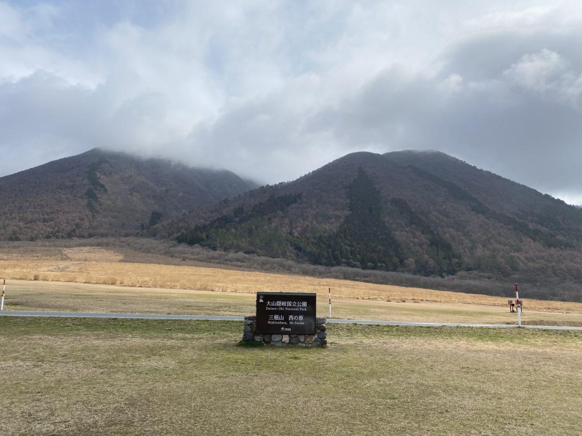 春の陽気に誘われて、「三瓶山」へドライブ🚗今回は山登りではありません!